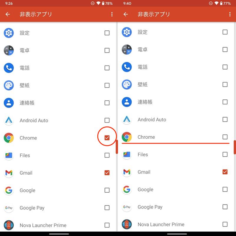 Nova Launcherでアプリ一覧のアイコンを隠す手順4