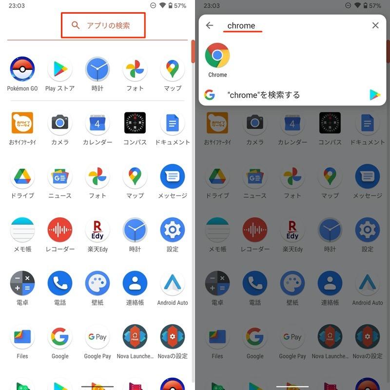 Nova Launcherでアプリ一覧のアイコンを隠す手順5