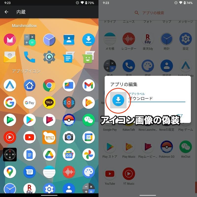 Androidでアプリのアイコンを偽装する手順3