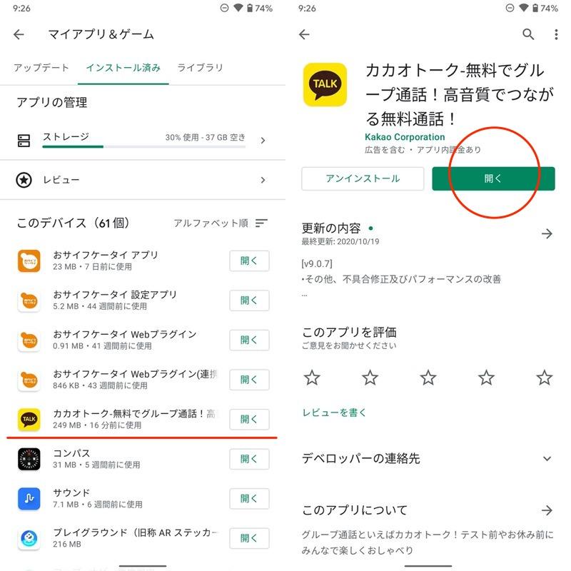 Playストアのアプリ一覧からアプリを起動する手順