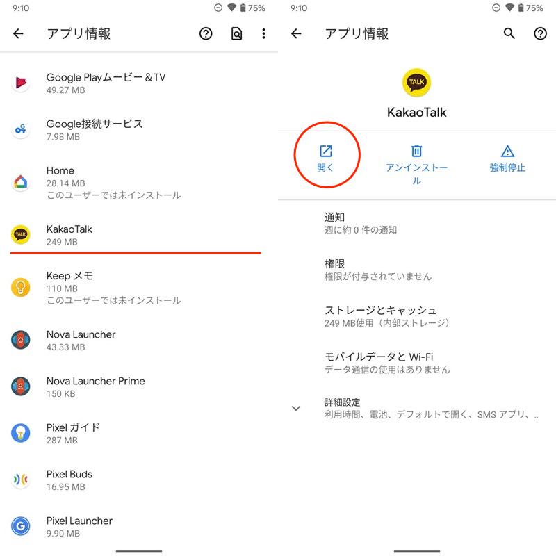 Androidの設定のアプリ一覧からアプリを起動する手順