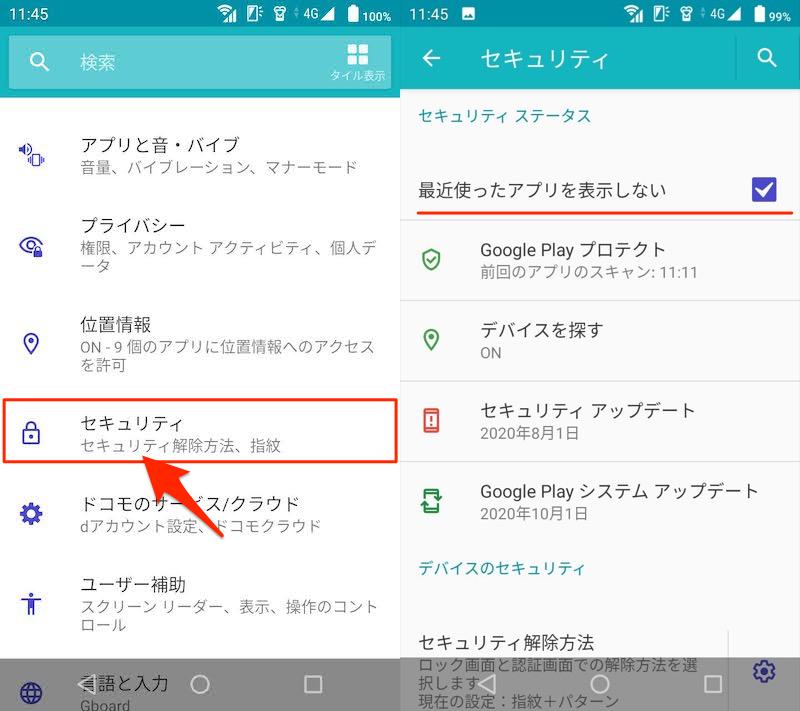 Android標準機能でアプリ履歴を非表示にする手順1