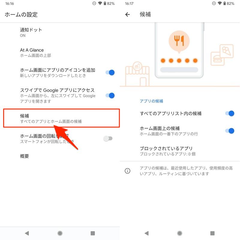 Pixel Launcherでおすすめアプリを非表示にする手順2