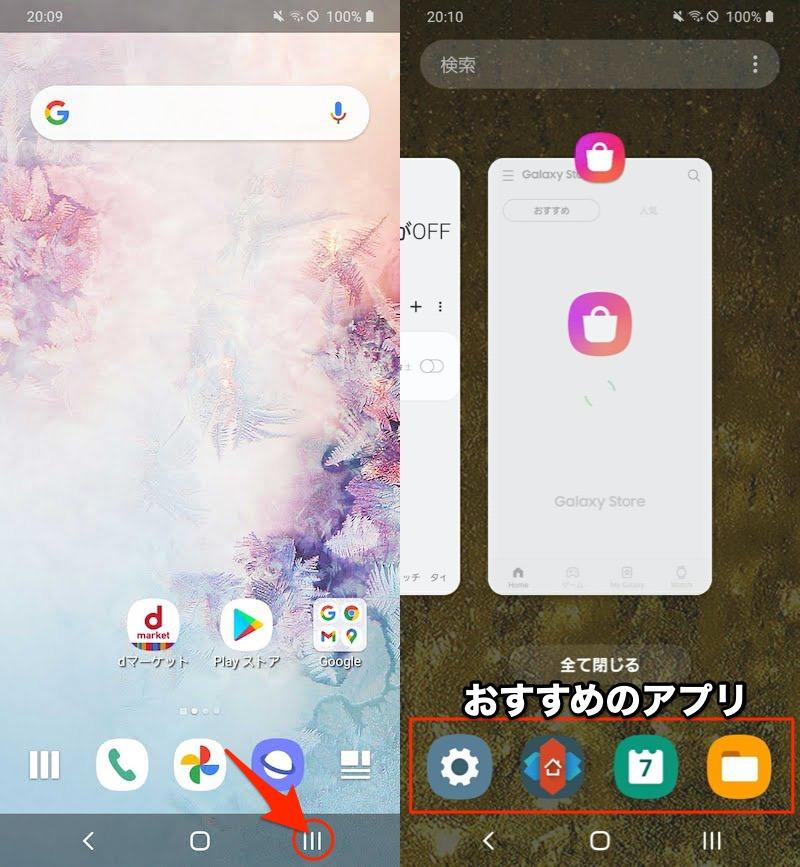 Galaxyでおすすめアプリを非表示にする手順1