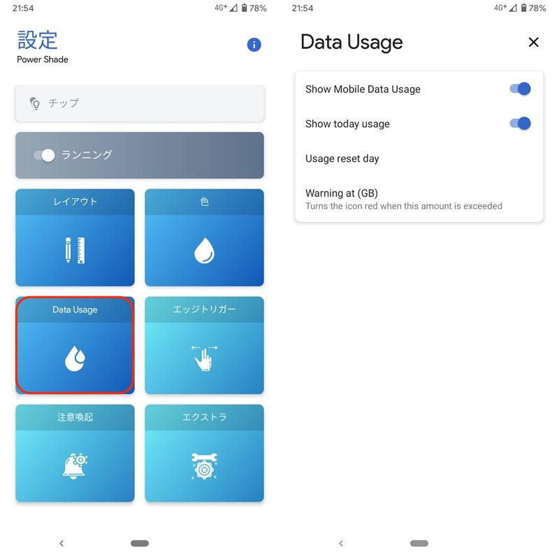 Power Shadeでクイック設定パネルにデータ使用量を表示する手順1