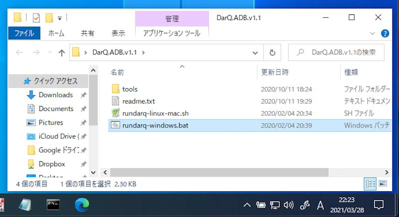 DarQの初期設定としてパソコンでadbコマンドを実行する手順1