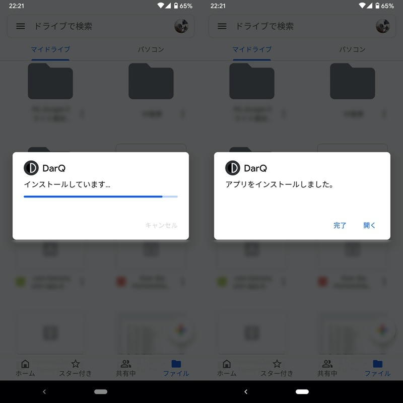 DarQアプリを用意する手順1