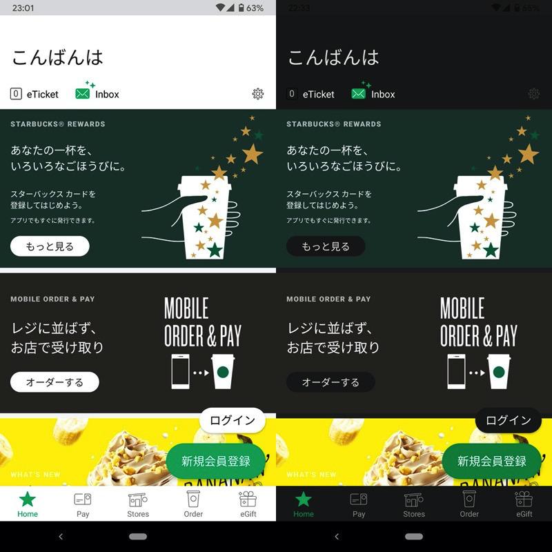 DarQアプリを設定して特定アプリのみダークテーマを強制適用する手順2