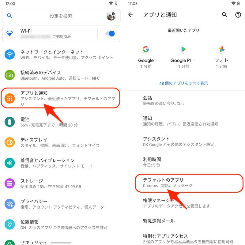 アシストアプリを無効化してGoogleアシスタントのガイドを消す手順1