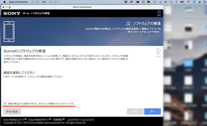 Xperiaのソフトウェアを修復して文鎮化から回復する手順2