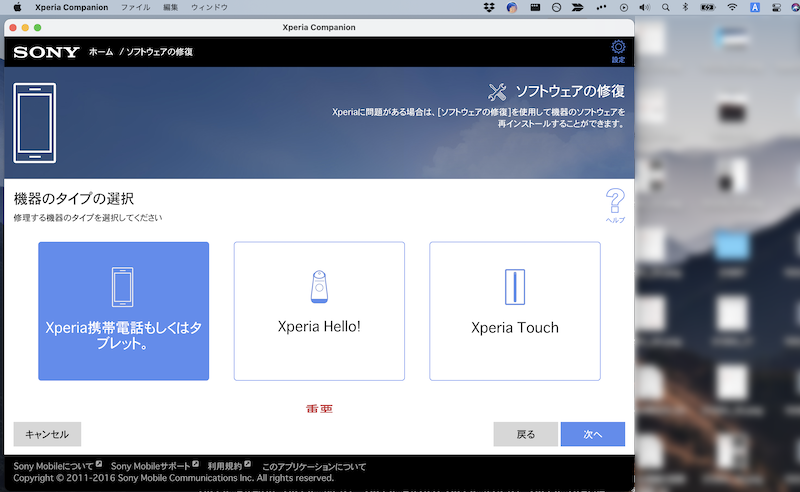 Xperiaのソフトウェアを修復して文鎮化から回復する手順3