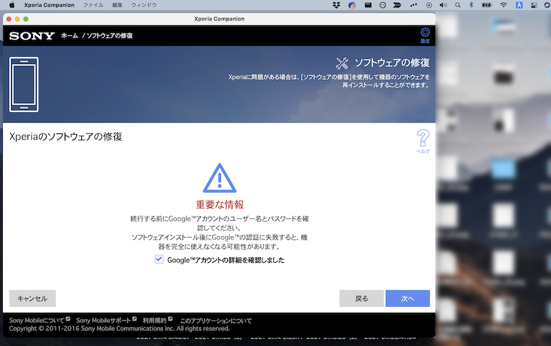 Xperiaのソフトウェアを修復して文鎮化から回復する手順4