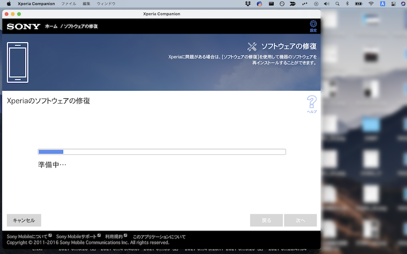 Xperiaのソフトウェアを修復して文鎮化から回復する手順5