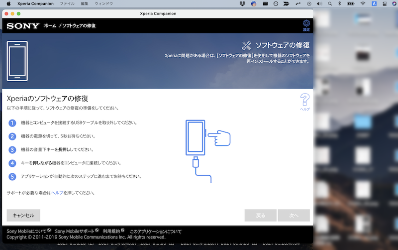 Xperiaのソフトウェアを修復して文鎮化から回復する手順6