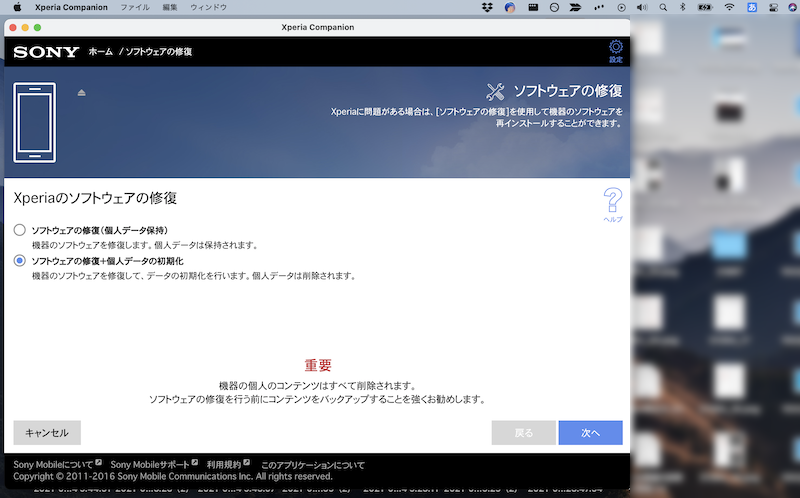 Xperiaのソフトウェアを修復して文鎮化から回復する手順8