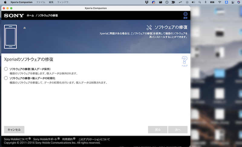 Xperiaのソフトウェアを修復して文鎮化から回復する手順7