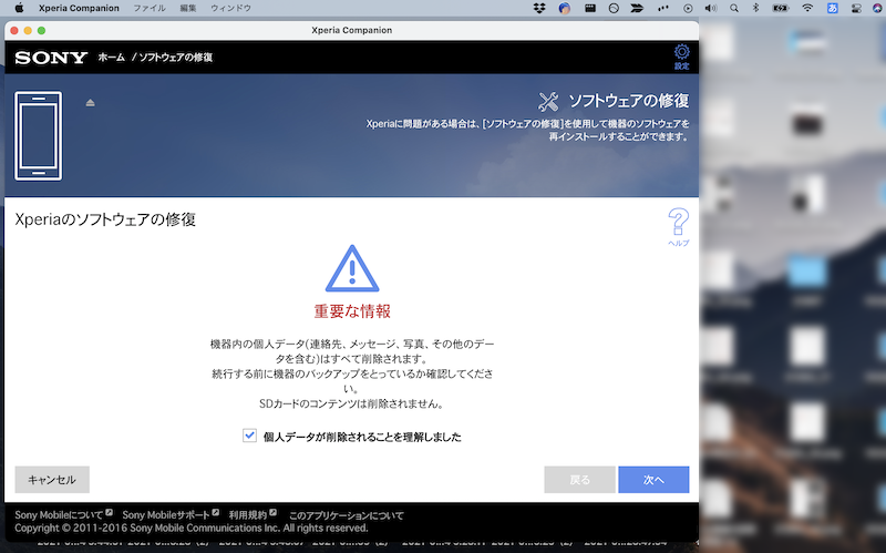 Xperiaのソフトウェアを修復して文鎮化から回復する手順9