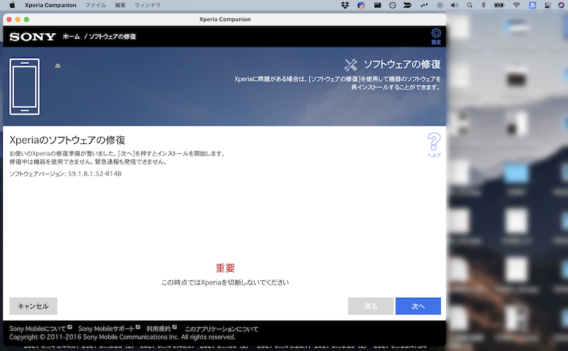 Xperiaのソフトウェアを修復して文鎮化から回復する手順10