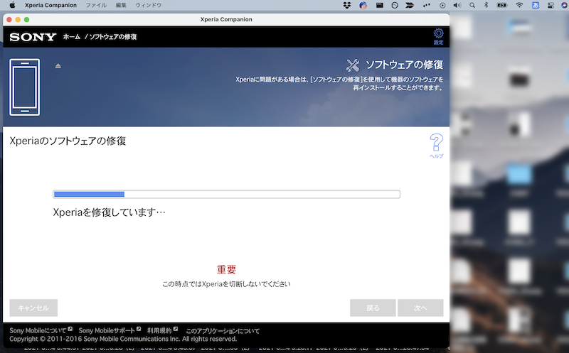 Xperiaのソフトウェアを修復して文鎮化から回復する手順11