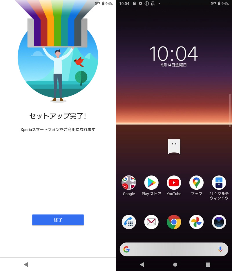 Xperiaのソフトウェアを修復して文鎮化から回復する手順13