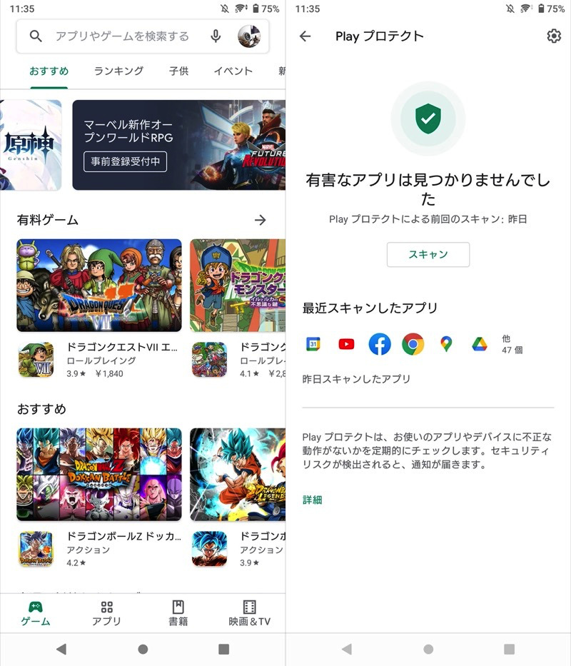 Google Playのアプリは審査を受けている説明