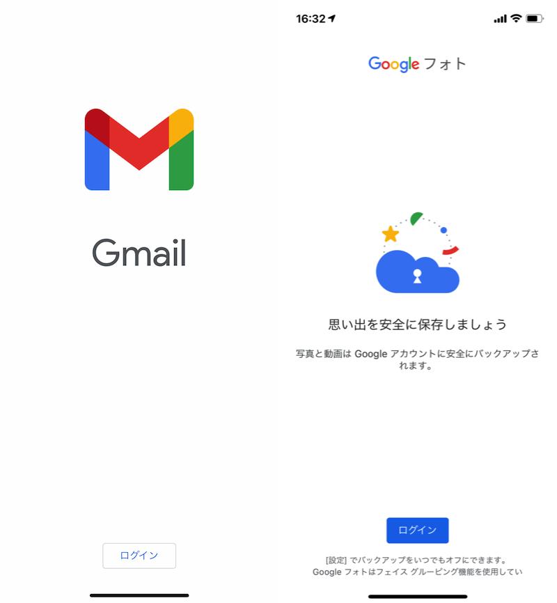 Googleアカウントからログアウトすると全Googleアプリでログアウト状態となる説明