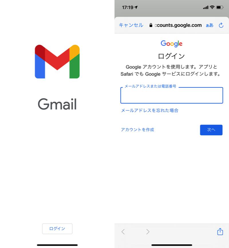 Google系アプリでGoogleアカウントにログインする手順