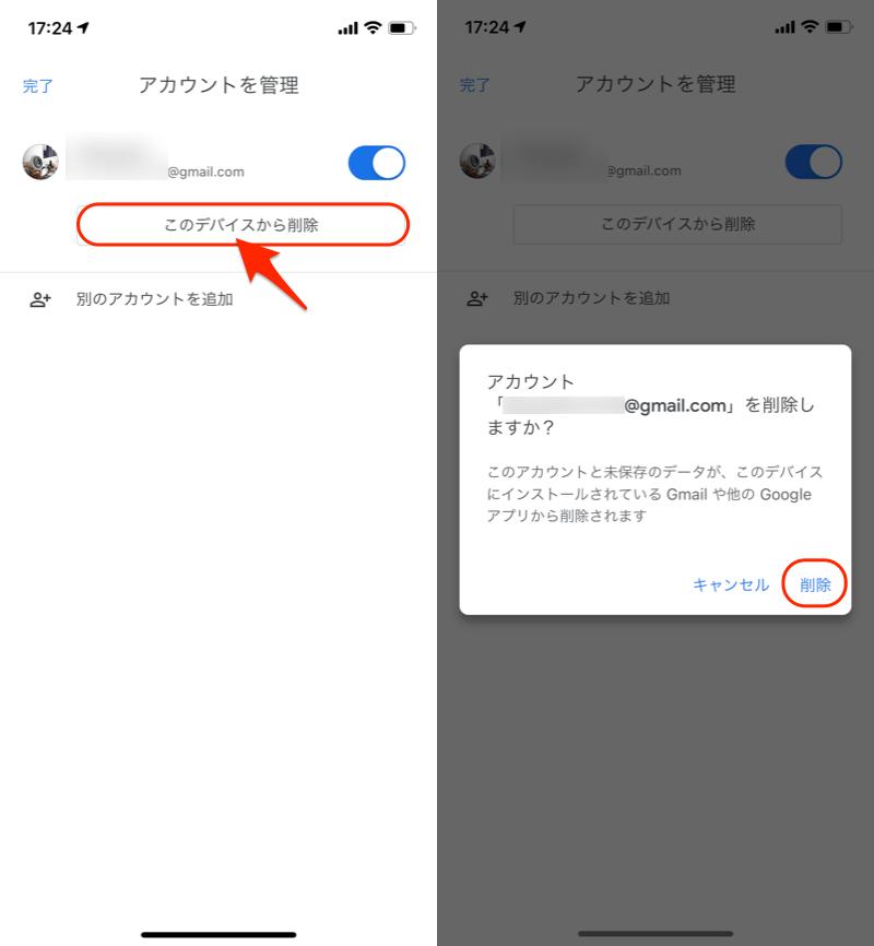 Google系アプリからGoogleアカウントをログアウトする手順2