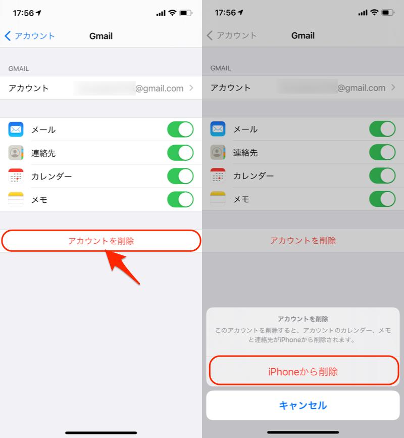 設定アプリでGoogleアカウントからログアウトする手順2