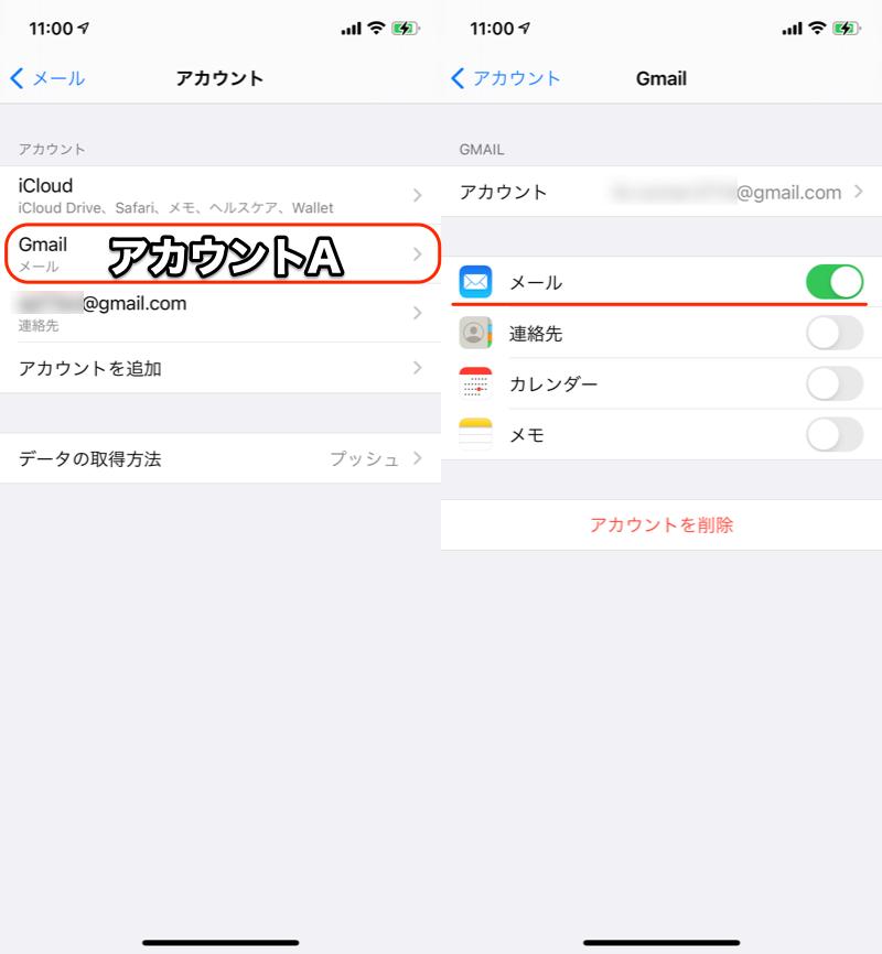 設定アプリでGoogleアカウントの同期を一時的に無効にする手順2