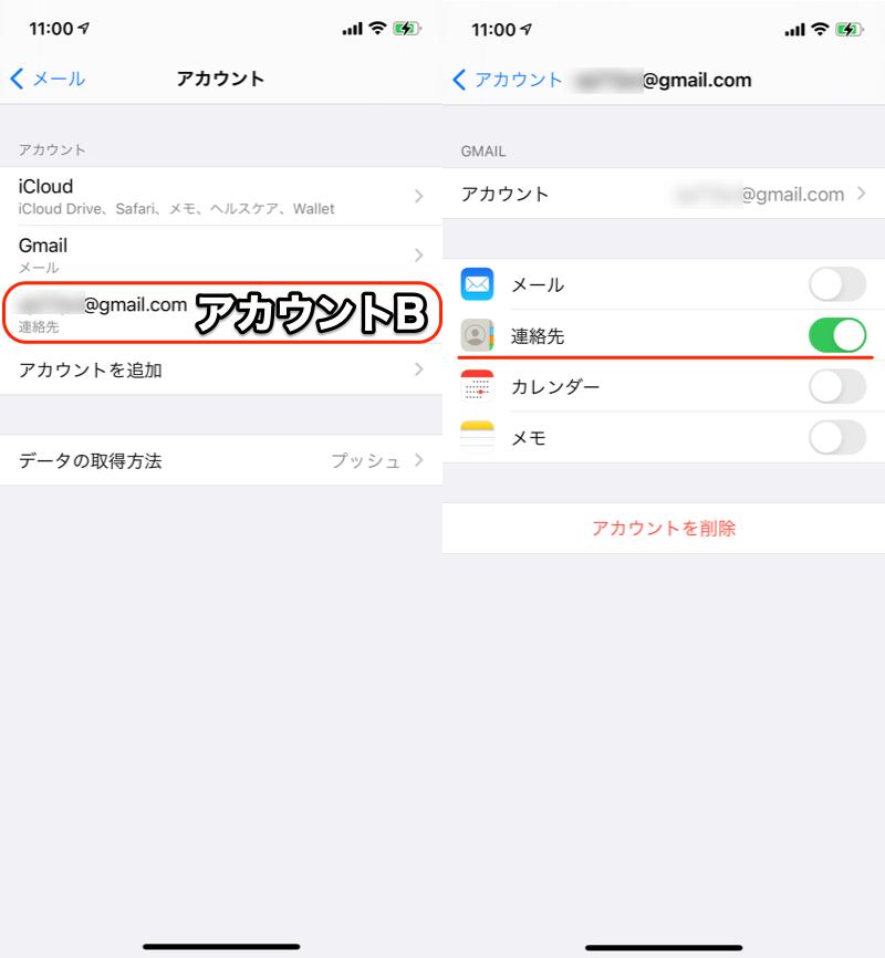 設定アプリでGoogleアカウントの同期を一時的に無効にする手順3