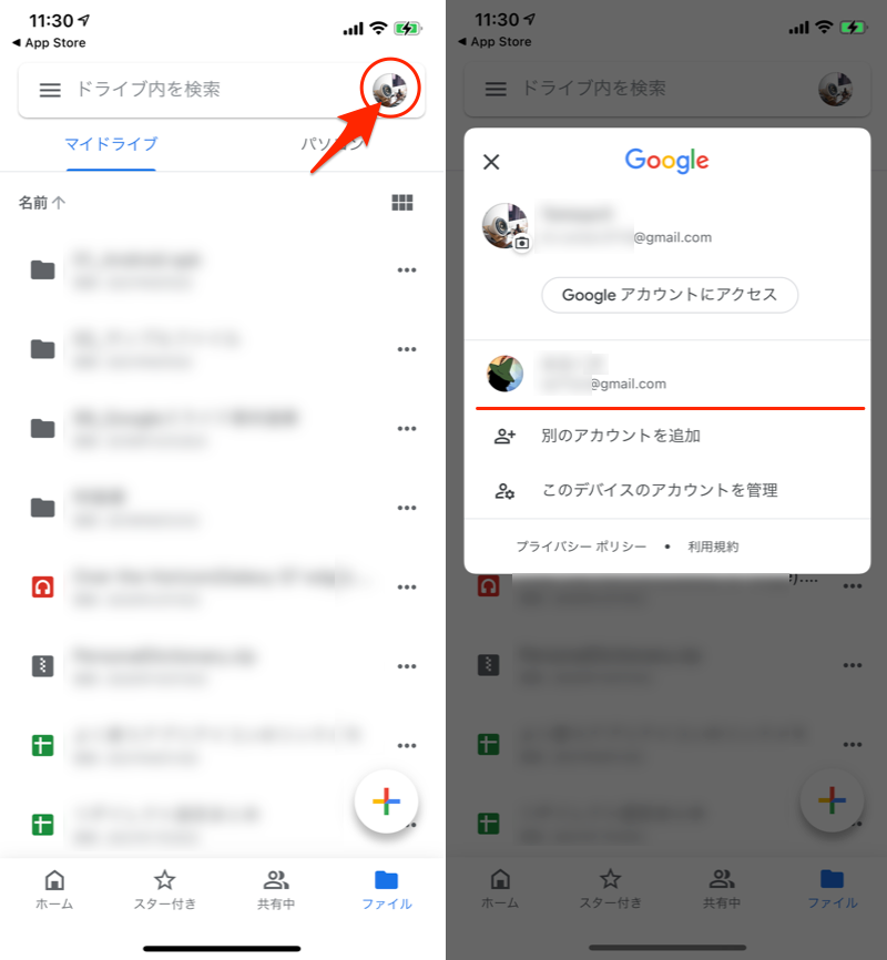 ログアウトせずに複数Googleアカウントを切り替える手順1