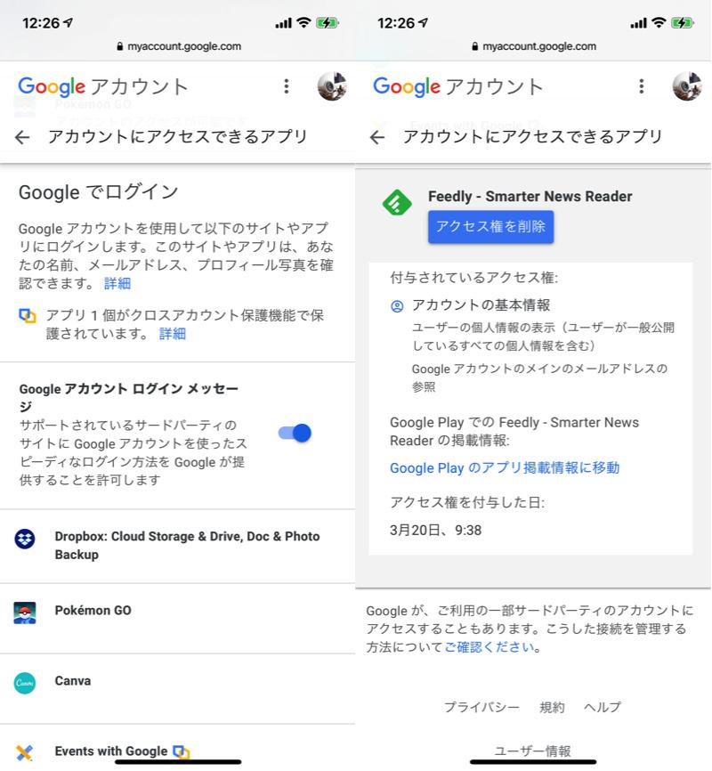 他サービスのGoogleアカウント連携を解除する方法
