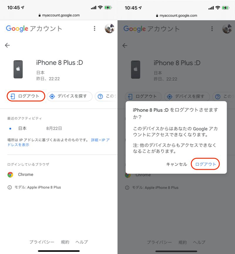 Googleアカウントを遠隔からログアウトする手順2