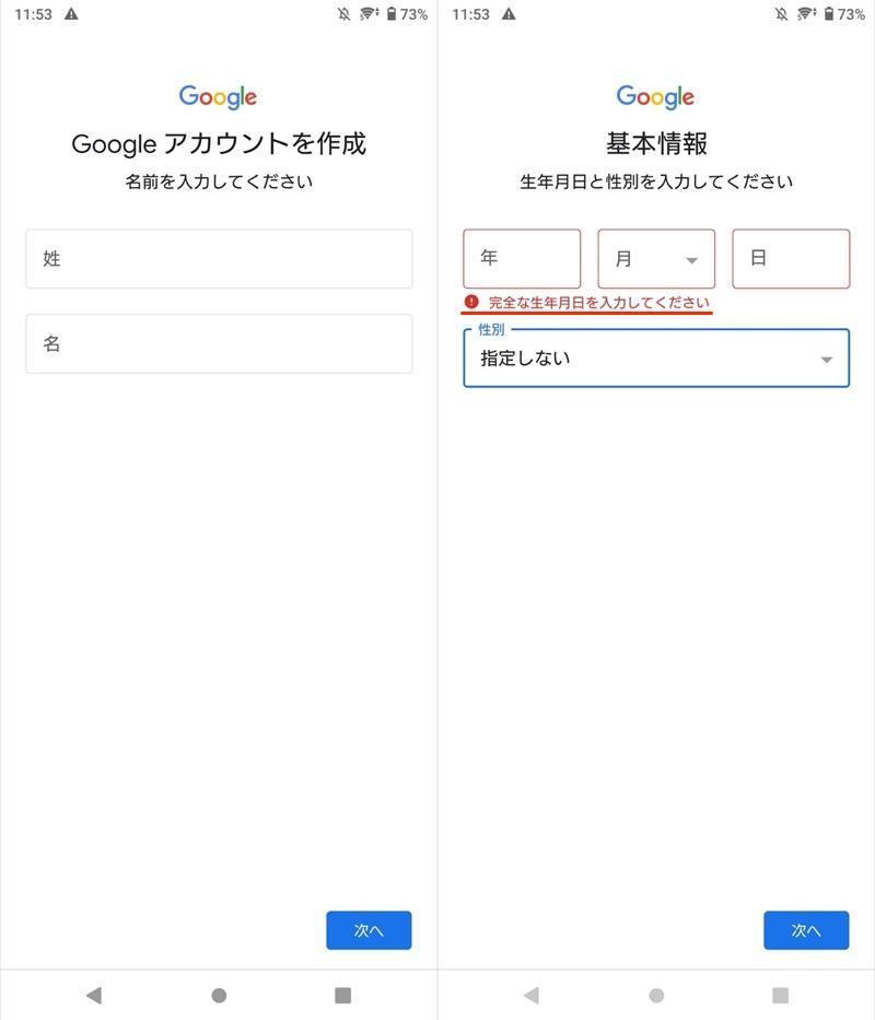 Googleアカウントの新規作成画面