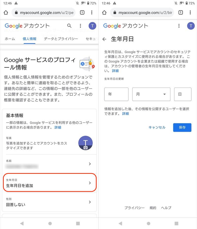 Googleアカウントに生年月日を登録する手順2